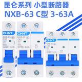 正泰断路器 NXB-63 C型