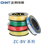 正泰电线 ZC-BV系列 1.5-6