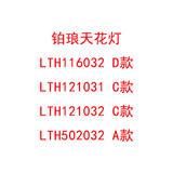 铂琅LTH A C D款3W高光天花灯