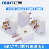 正泰电源插头NEA7系列10A16A25A2脚3脚4极不带线