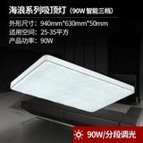 正泰 LED吸顶灯 NEP-XD6109081